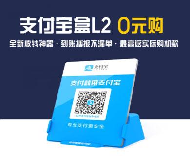 支付宝盒L2「0元购」特惠活动