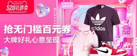 2019天猫七夕节,跨店满300减30