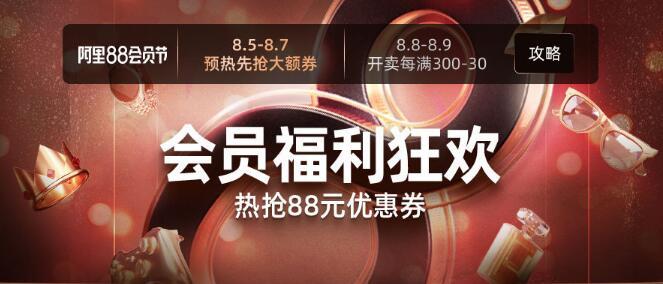 2019阿里88会员节,热抢88元优惠券