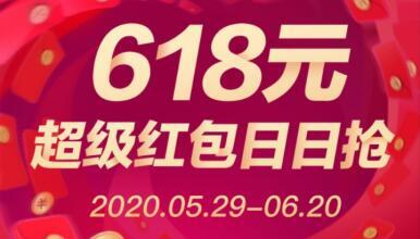 2020天猫618超级红包!最大面额618元