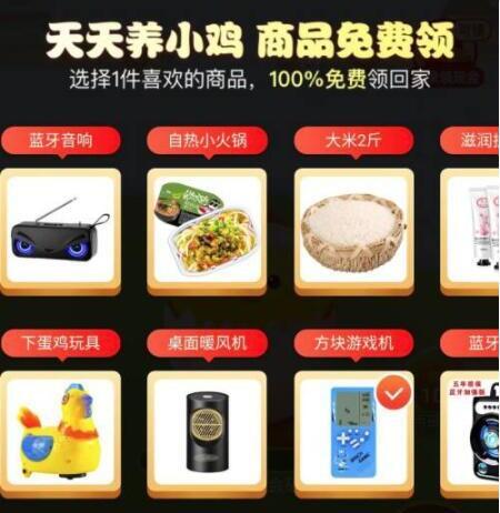 淘宝特价版养小鸡兑换哪个商品最好?
